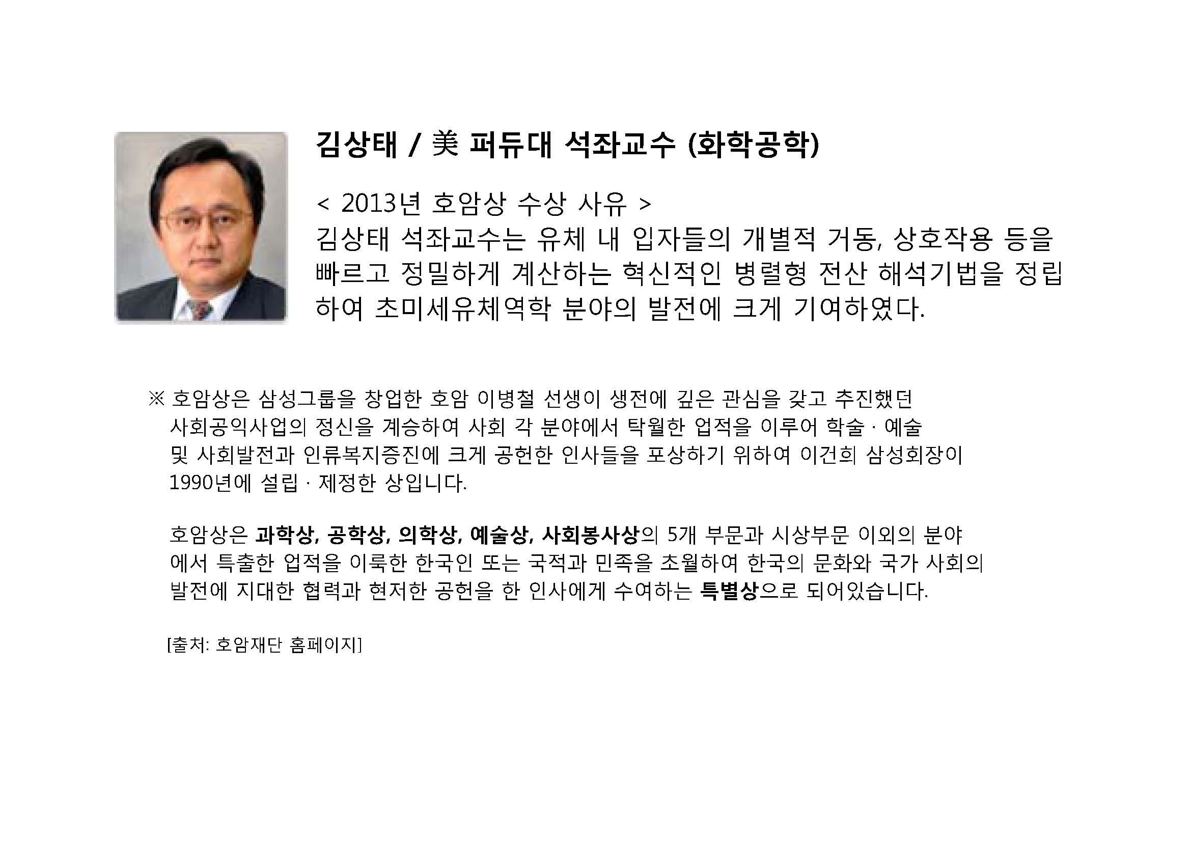 김상태 석좌교수_기념강연[1].jpg