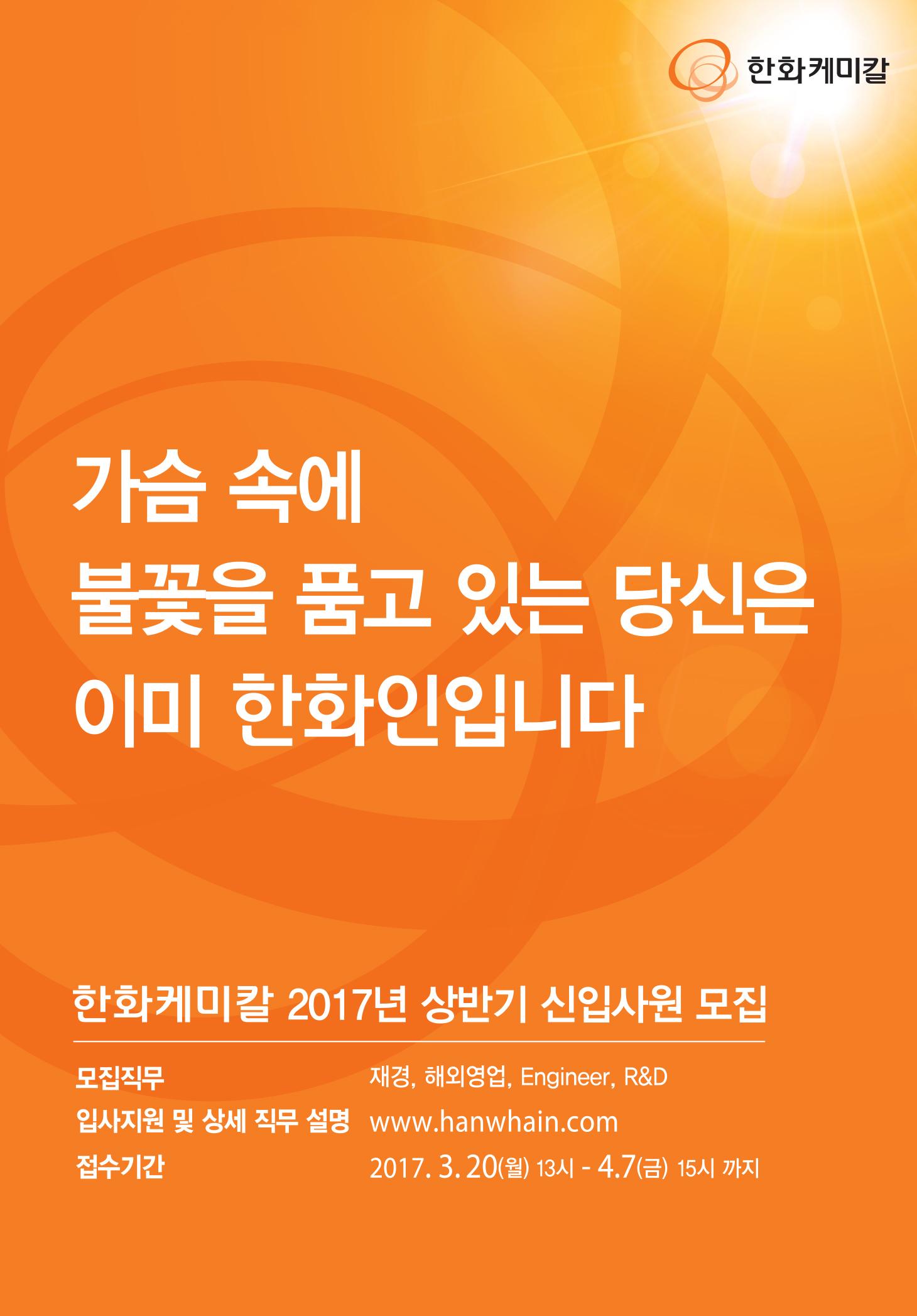 [한화케미칼]2017 상반기 신입사원 모집요강.jpg
