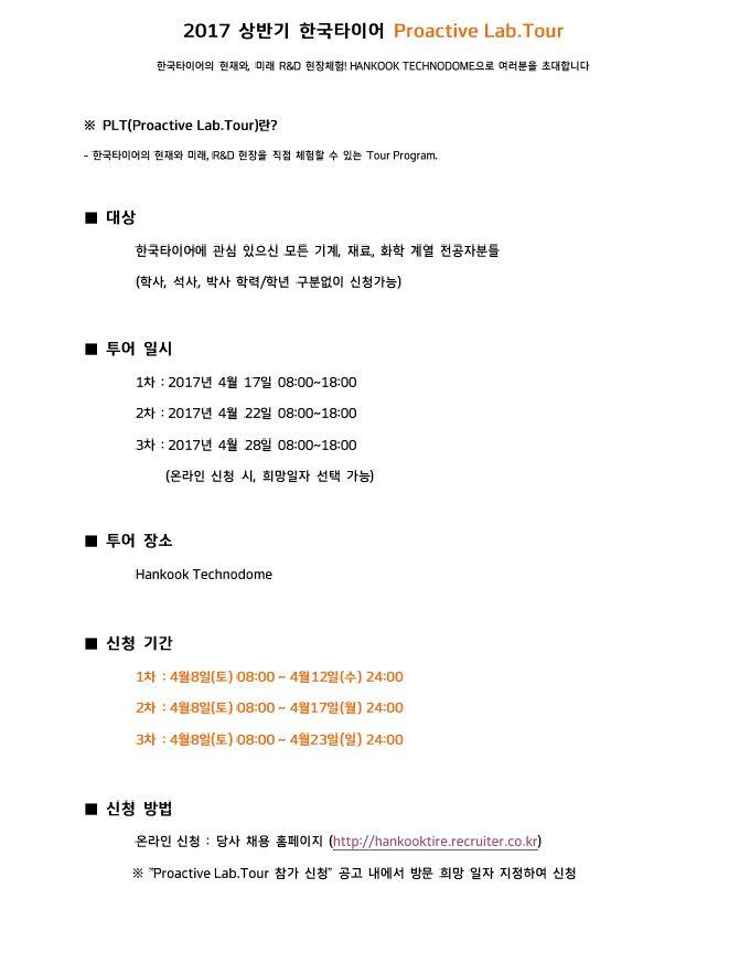 한국타이어 proactive lab tour.JPG