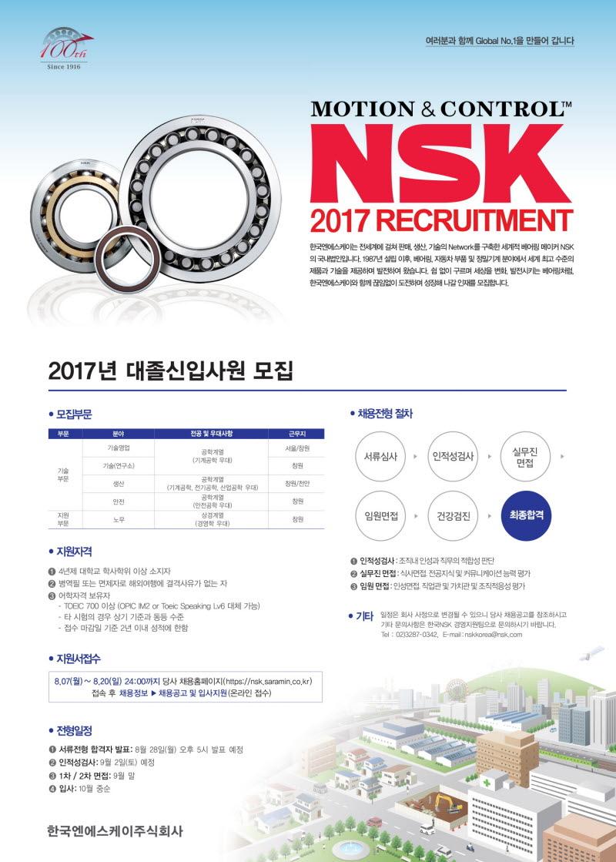 한국NSK_2017년 대졸신입사원 모집 포스터.jpg