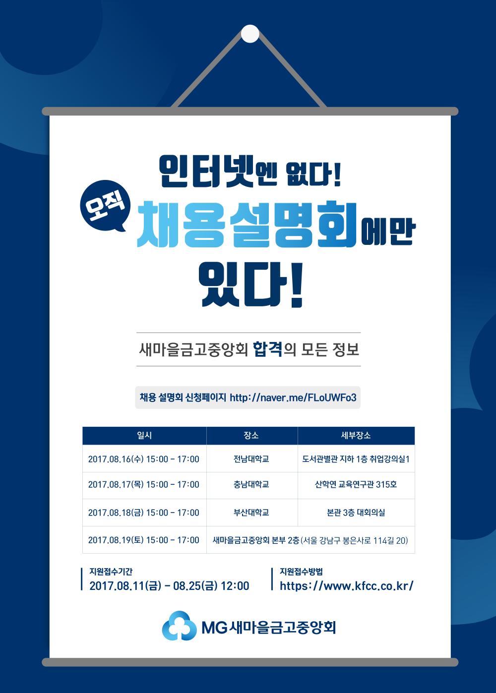 새마을금고중앙회_신입직원-채용설명회-Web.png