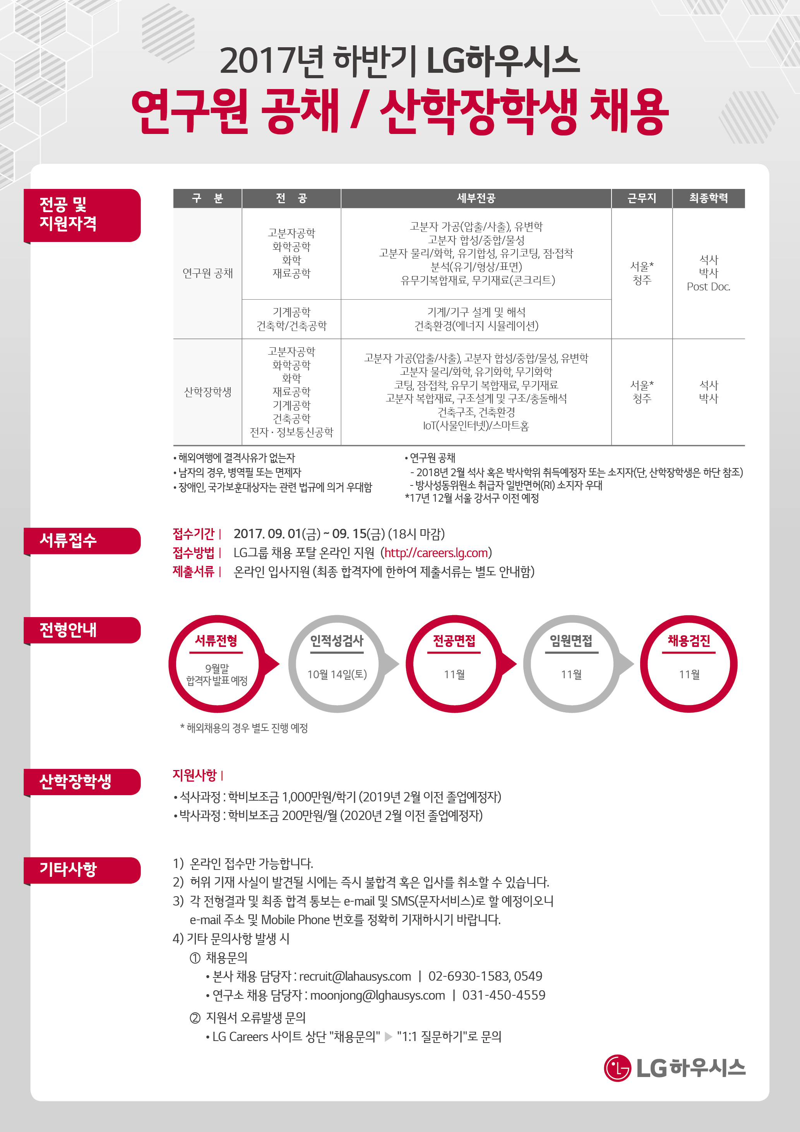 LG하우시스_2017 하반기 R&D채용공고문.JPG