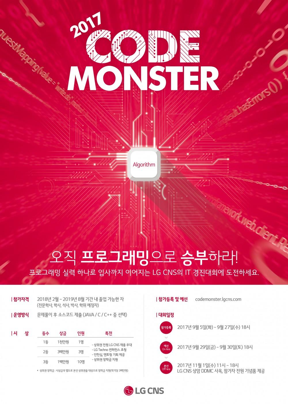 첨부1) 2017 LG CNS 코드몬스터_포스터.jpg